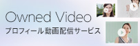 オフィス・アイランドOwned Video「プロフィール動画の配信サービス